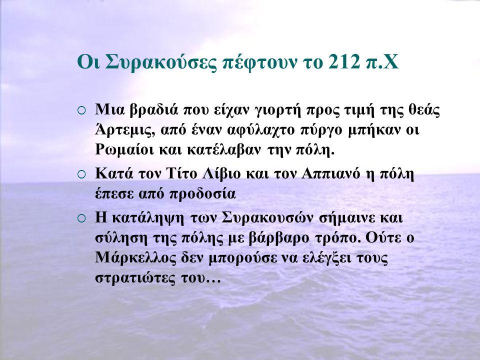 Οι Συρακούσες πέφτουν το 212 π.Χ
