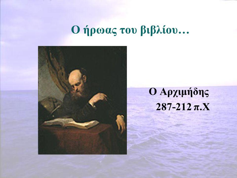 Ο ήρωας του βιβλίου… Ο Αρχιμήδης 287-212 π.Χ