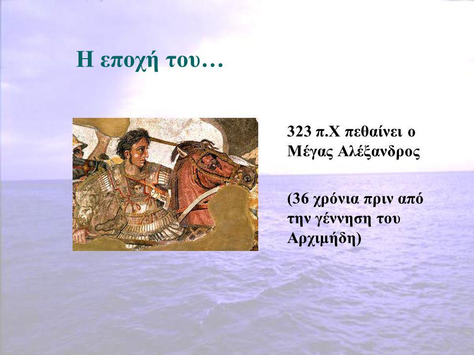 Η εποχή του… 323 π.Χ πεθαίνει ο Μέγας Αλέξανδρος