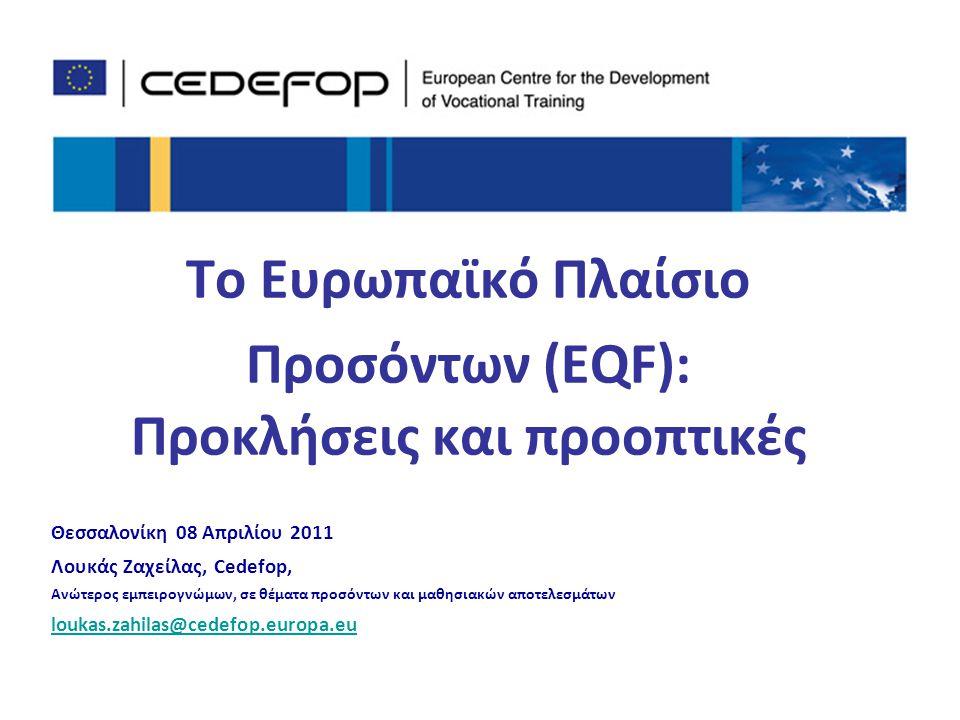 Το Ευρωπαϊκό Πλαίσιο Προσόντων (EQF): Προκλήσεις και προοπτικές