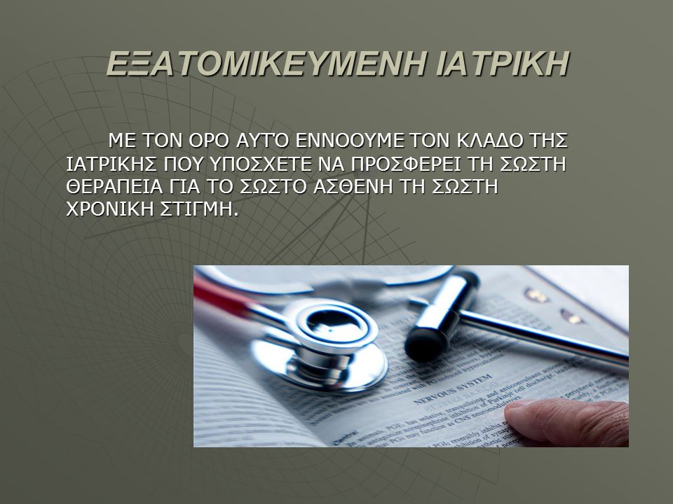 ΕΞΑΤΟΜΙΚΕΥΜΕΝΗ ΙΑΤΡΙΚΗ