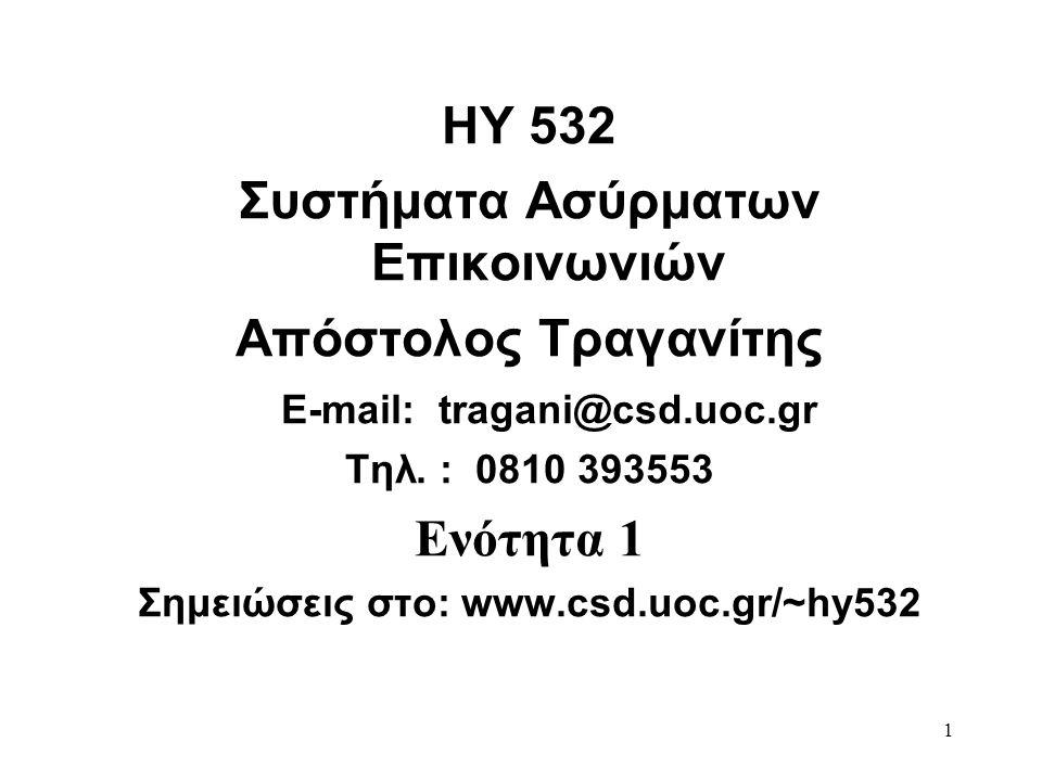 Συστήματα Ασύρματων Επικοινωνιών Απόστολος Τραγανίτης