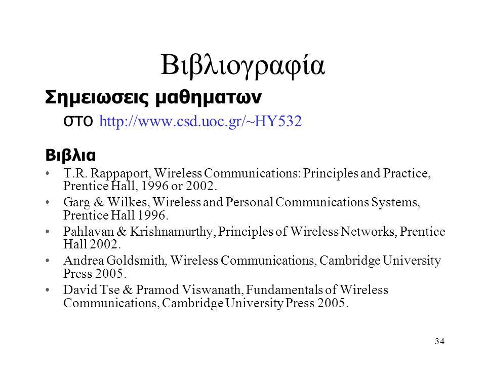 Βιβλιογραφία Σημειωσεις μαθηματων στο http://www.csd.uoc.gr/~HY532