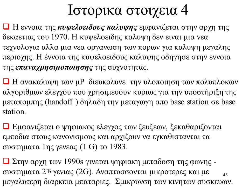 Ιστορικα στοιχεια 4