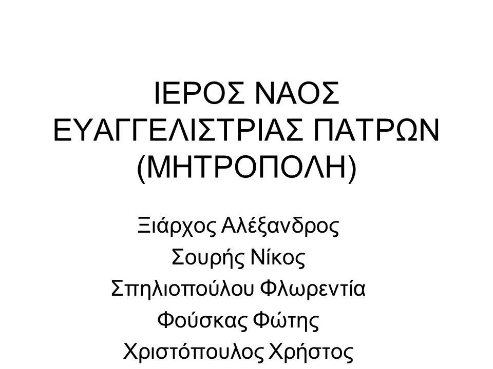 ΙΕΡΟΣ ΝΑΟΣ ΕΥΑΓΓΕΛΙΣΤΡΙΑΣ ΠΑΤΡΩΝ (ΜΗΤΡΟΠΟΛΗ)