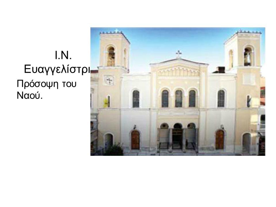 Ι.Ν. Ευαγγελίστριας Πρόσοψη του Ναού.