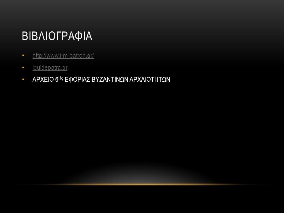 ΒΙΒΛΙΟΓΡΑΦΙΑ http://www.i-m-patron.gr/ iguidepatra.gr