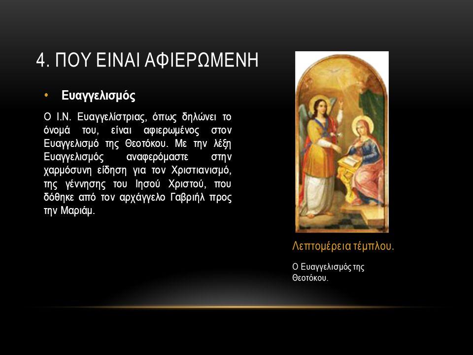 4. ΠΟΥ ΕΙΝΑΙ ΑΦΙΕΡΩΜΕΝΗ Ευαγγελισμός
