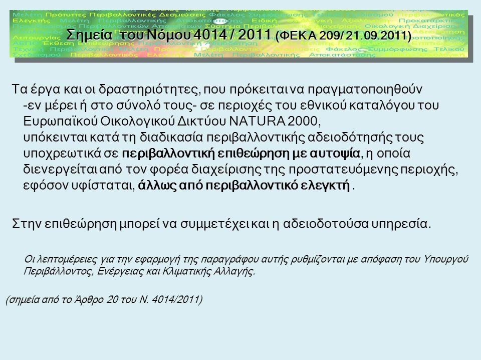 Σημεία του Νόμου 4014 / 2011 (ΦΕΚ Α 209/ 21.09.2011)