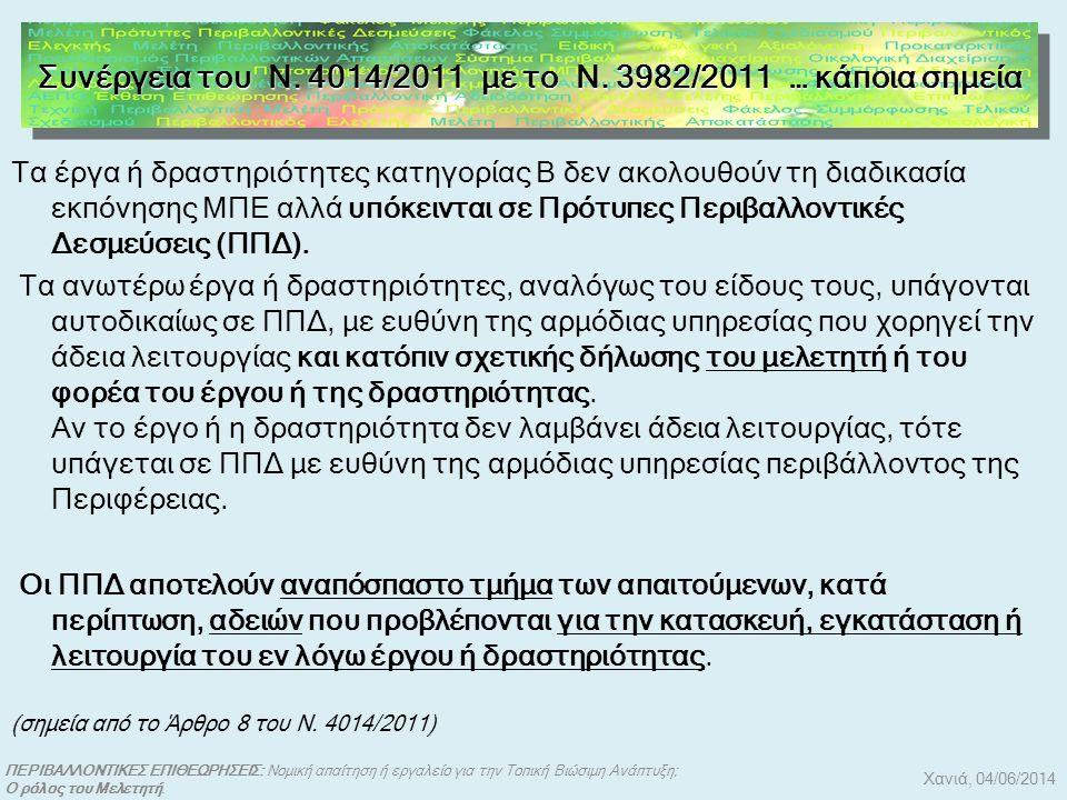 Συνέργεια του Ν. 4014/2011 με το Ν. 3982/2011 … κάποια σημεία
