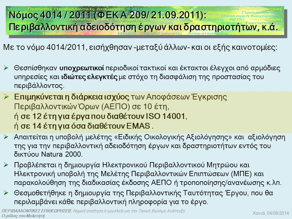 Νόμος 4014 / 2011 (ΦΕΚ Α 209/ 21.09.2011): Περιβαλλοντική αδειοδότηση έργων και δραστηριοτήτων, κ.ά.