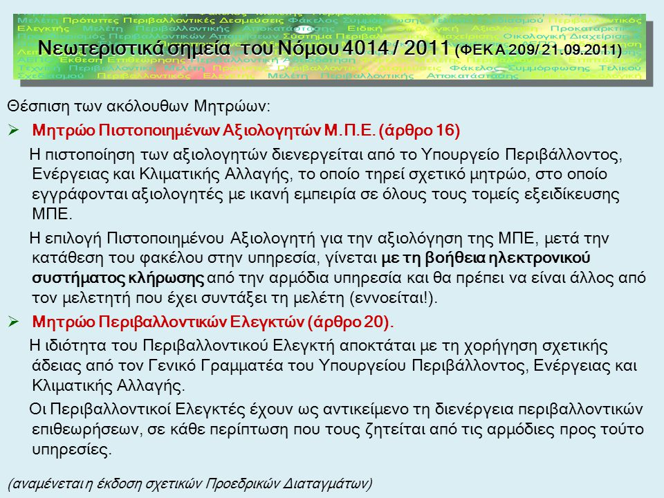 Νεωτεριστικά σημεία του Νόμου 4014 / 2011 (ΦΕΚ Α 209/ 21.09.2011)