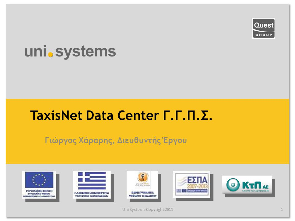 TaxisNet Data Center Γ.Γ.Π.Σ.