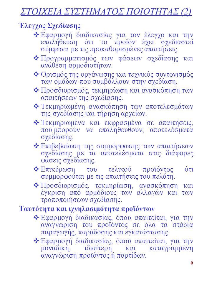 ΣΤΟΙΧΕΙΑ ΣΥΣΤΗΜΑΤΟΣ ΠΟΙΟΤΗΤΑΣ (2)