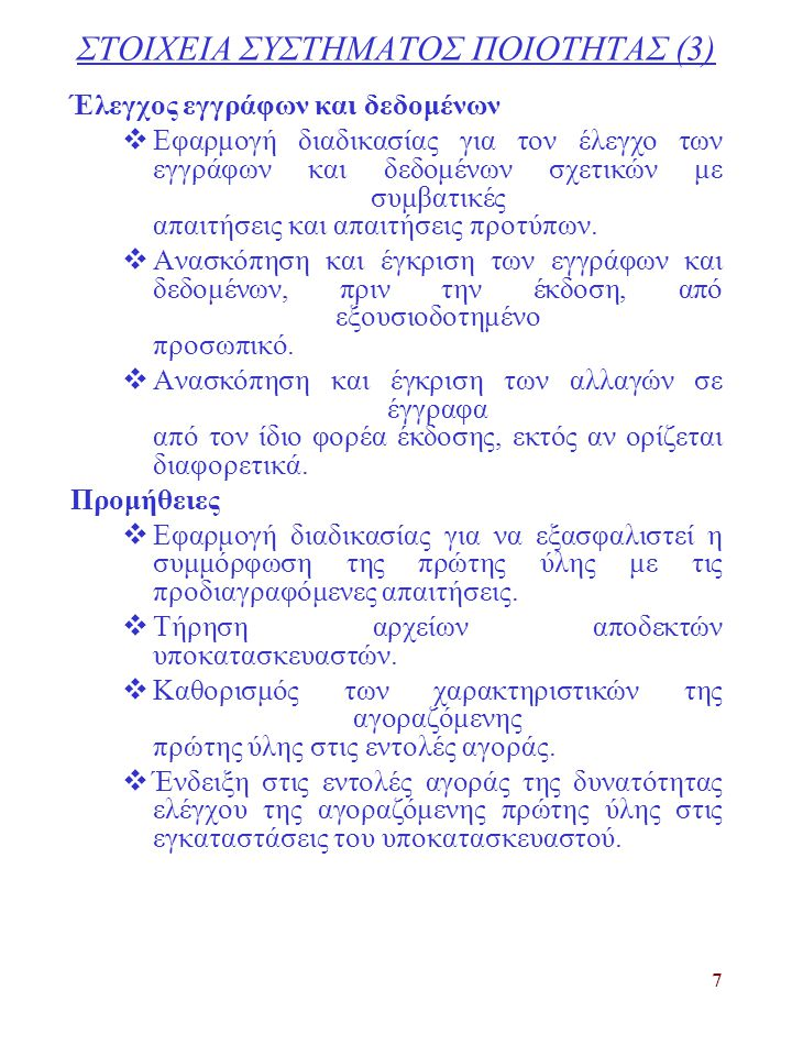 ΣΤΟΙΧΕΙΑ ΣΥΣΤΗΜΑΤΟΣ ΠΟΙΟΤΗΤΑΣ (3)