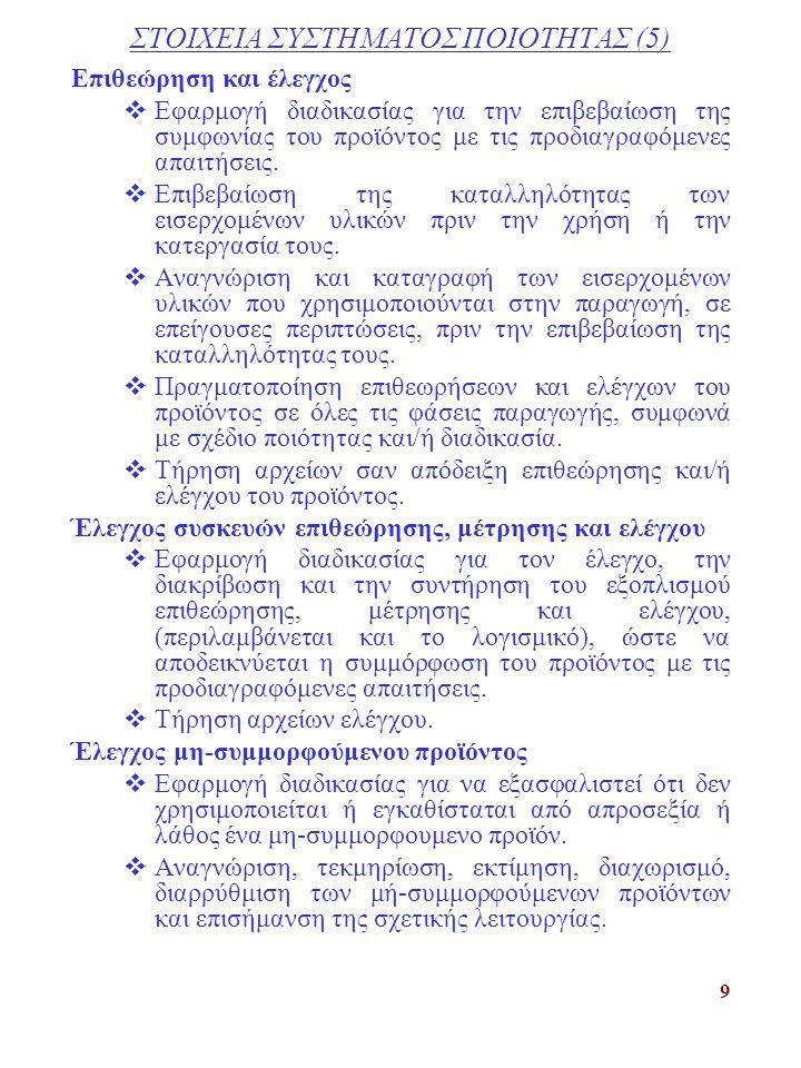ΣΤΟΙΧΕΙΑ ΣΥΣΤΗΜΑΤΟΣ ΠΟΙΟΤΗΤΑΣ (5)