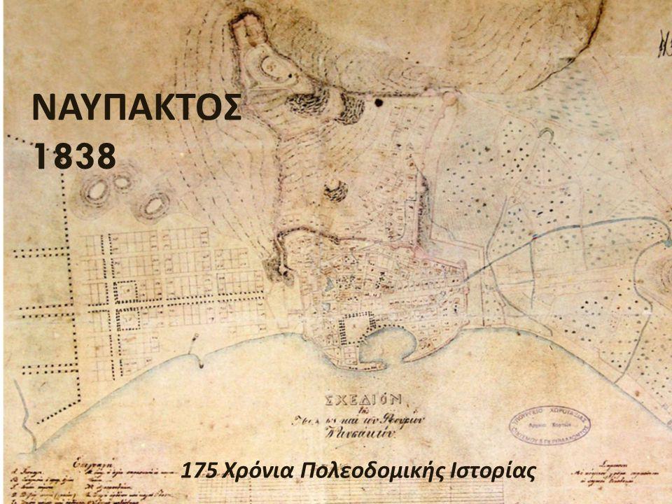 175 Χρόνια Πολεοδομικής Ιστορίας