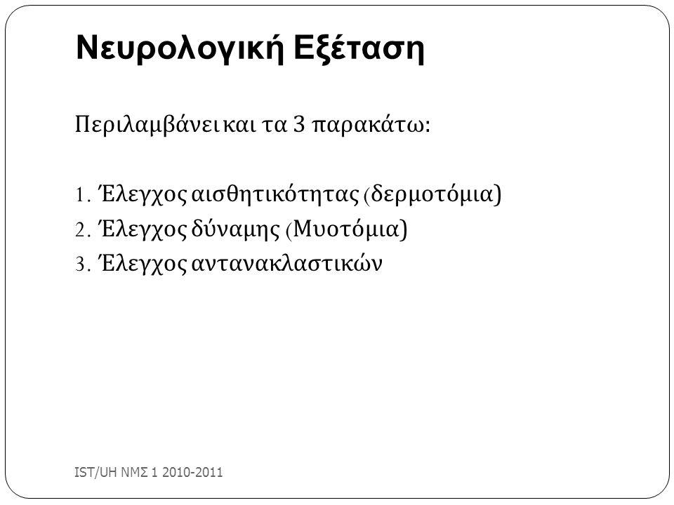 Νευρολογική Εξέταση Περιλαμβάνει και τα 3 παρακάτω:
