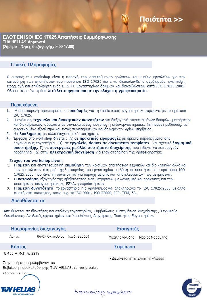 ΕΛΟΤ ΕΝ ISO/ IEC 17025 Απαιτήσεις Συμμόρφωσης