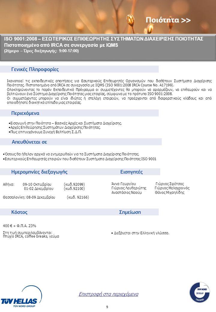 Πιστοποιημένο από IRCA σε συνεργασία με IQMS