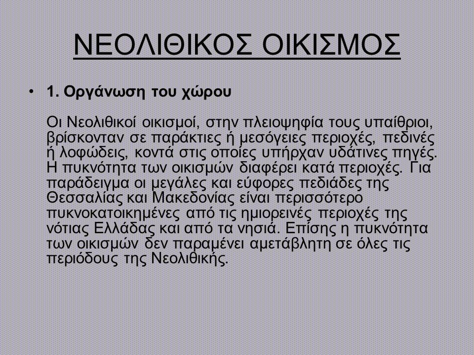 ΝΕΟΛΙΘΙΚΟΣ ΟΙΚΙΣΜΟΣ