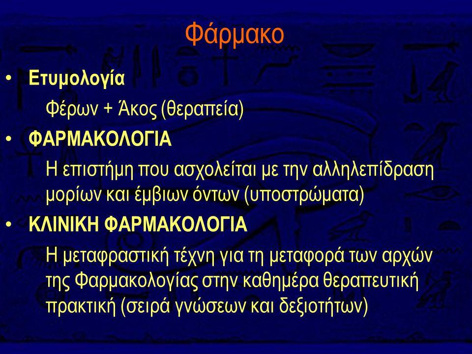 Φάρμακο Ετυμολογία Φέρων + Άκος (θεραπεία) ΦΑΡΜΑΚΟΛΟΓΙΑ