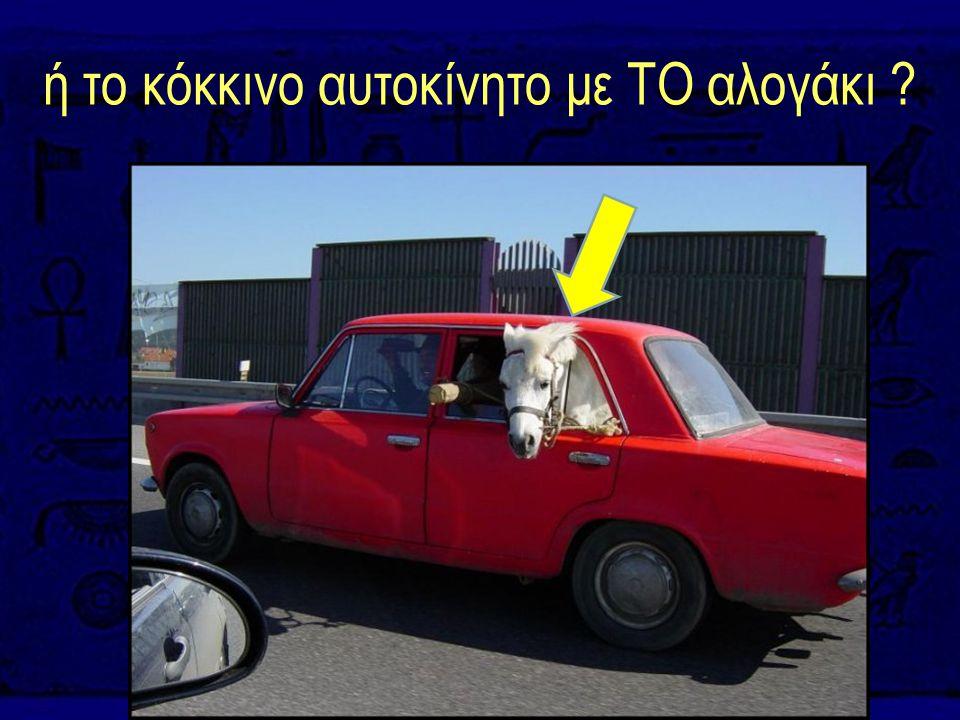 ή το κόκκινο αυτοκίνητο με ΤΟ αλογάκι