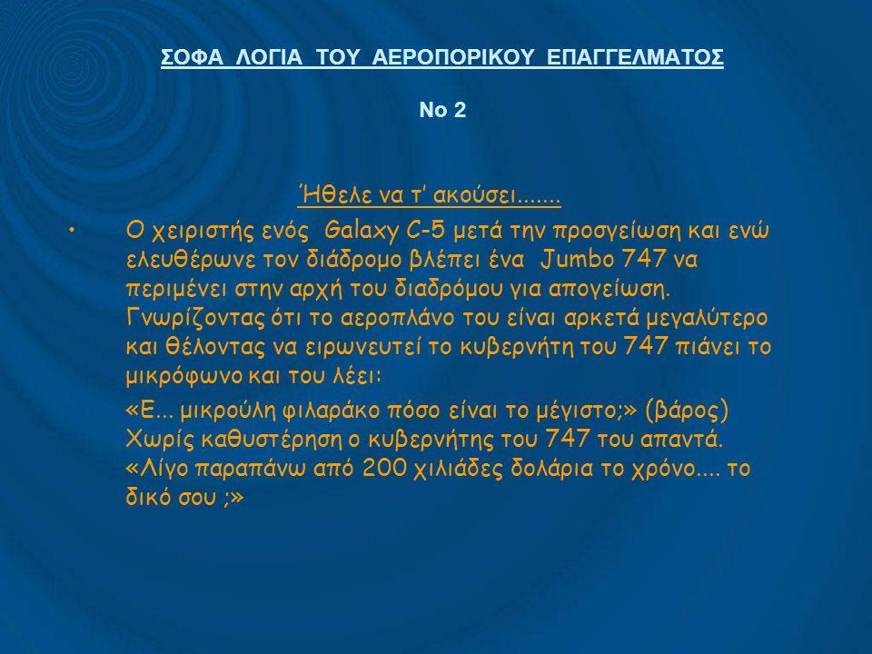 ΣΟΦΑ ΛΟΓΙΑ ΤΟΥ ΑΕΡΟΠΟΡΙΚΟΥ ΕΠΑΓΓΕΛΜΑΤΟΣ Νο 2