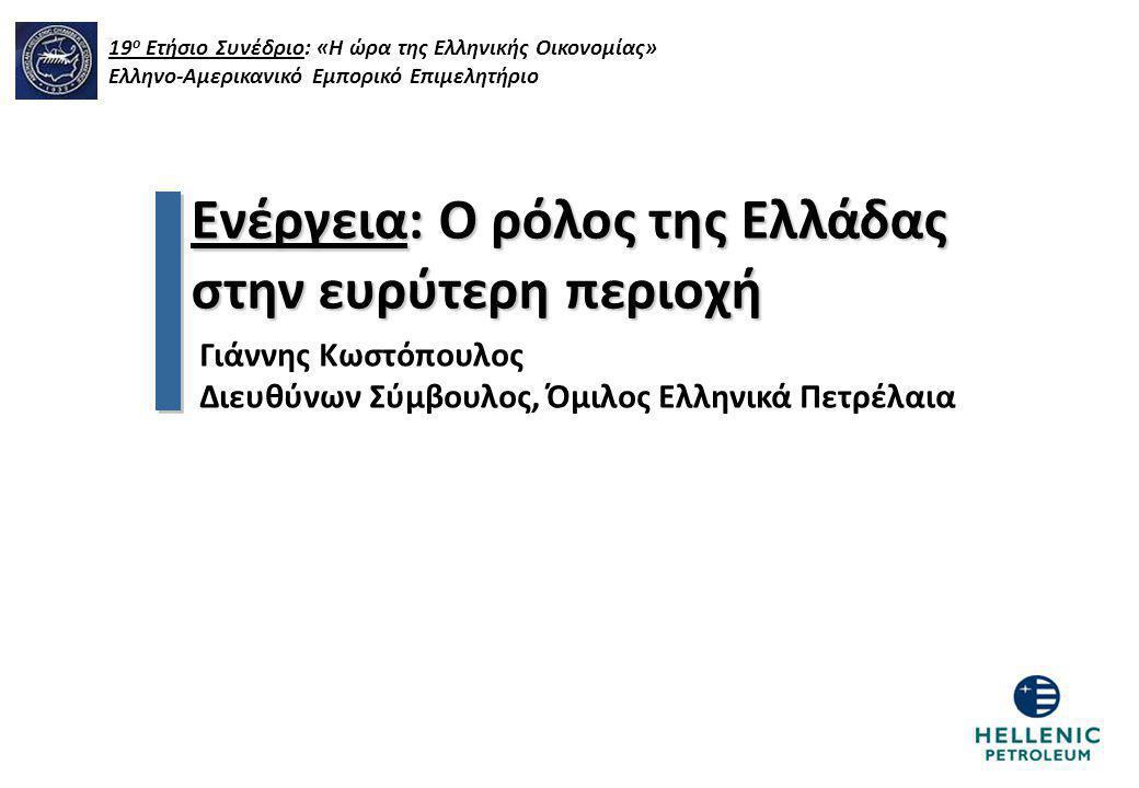 Ενέργεια: Ο ρόλος της Ελλάδας στην ευρύτερη περιοχή