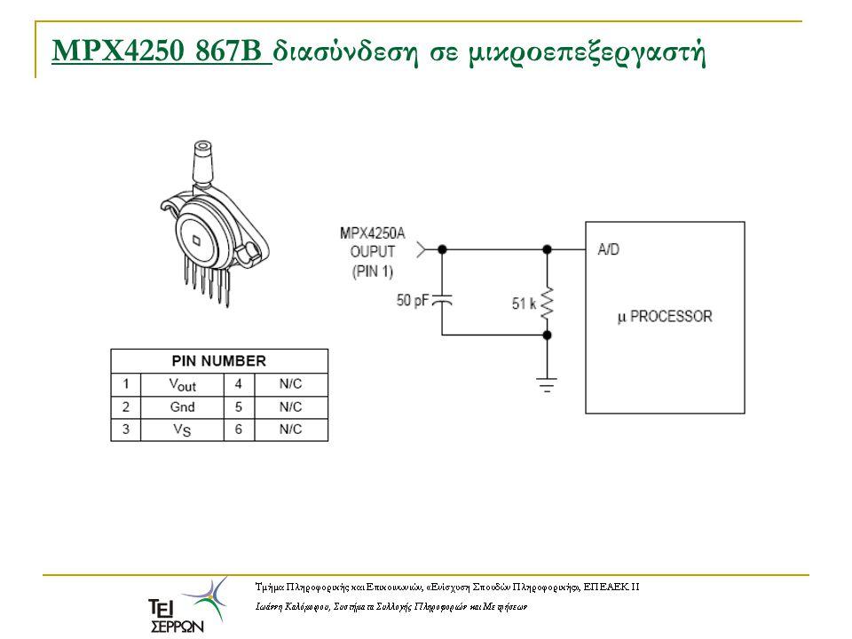 MPX4250 867B διασύνδεση σε μικροεπεξεργαστή