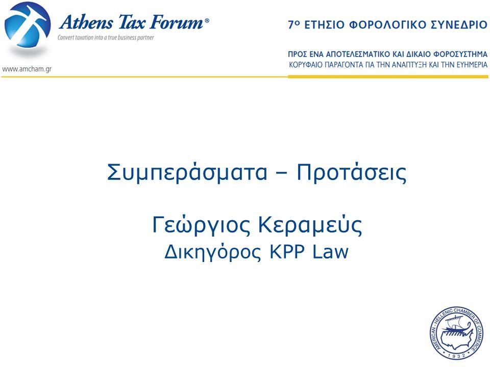 Συμπεράσματα – Προτάσεις Γεώργιος Κεραμεύς Δικηγόρος KPP Law