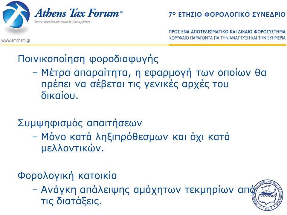 Ποινικοποίηση φοροδιαφυγής