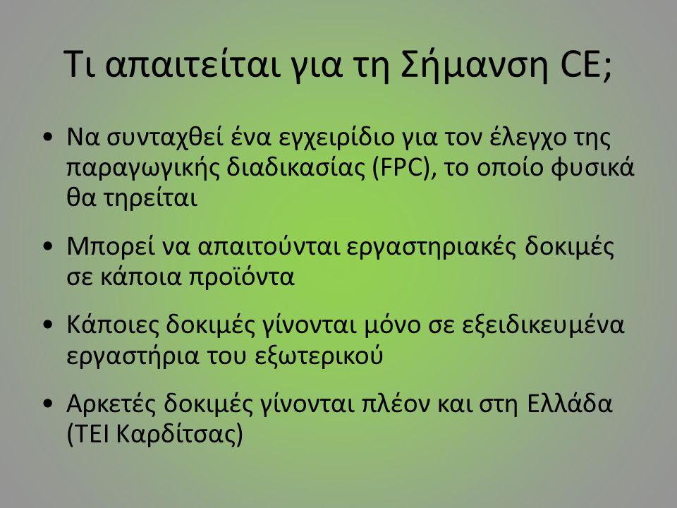 Τι απαιτείται για τη Σήμανση CE;