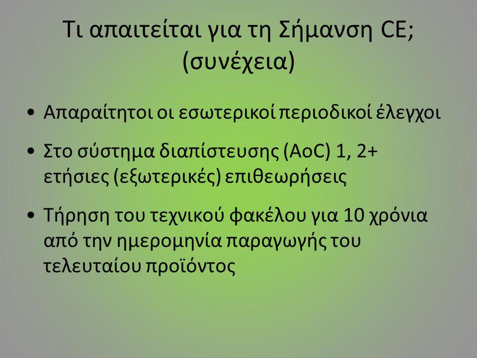 Τι απαιτείται για τη Σήμανση CE; (συνέχεια)