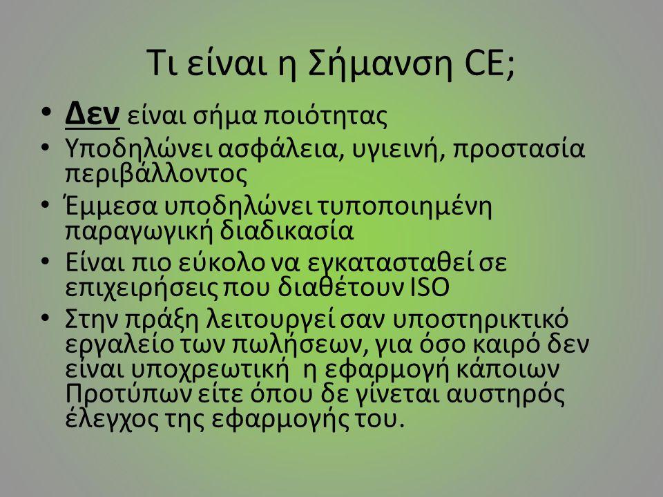 Τι είναι η Σήμανση CE; Δεν είναι σήμα ποιότητας