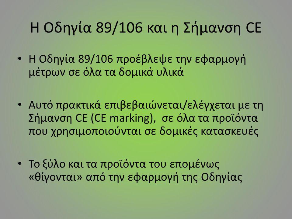 Η Οδηγία 89/106 και η Σήμανση CE