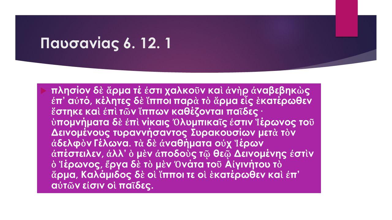 Παυσανίας 6. 12. 1