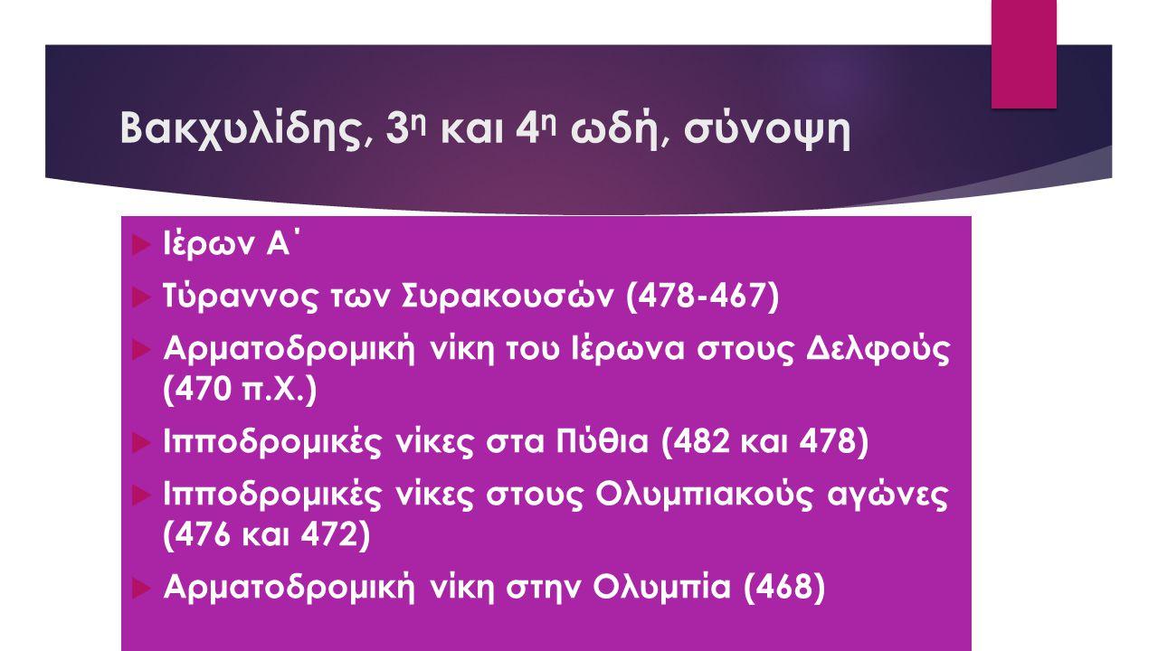 Βακχυλίδης, 3η και 4η ωδή, σύνοψη