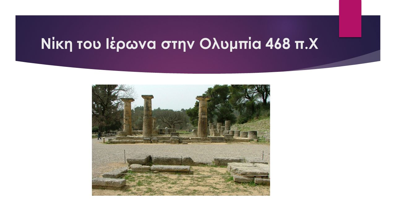 Νίκη του Ιέρωνα στην Ολυμπία 468 π.Χ