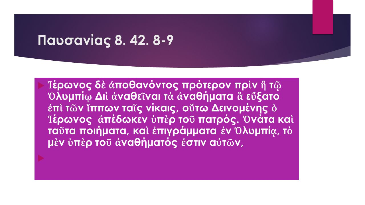 Παυσανίας 8. 42. 8-9
