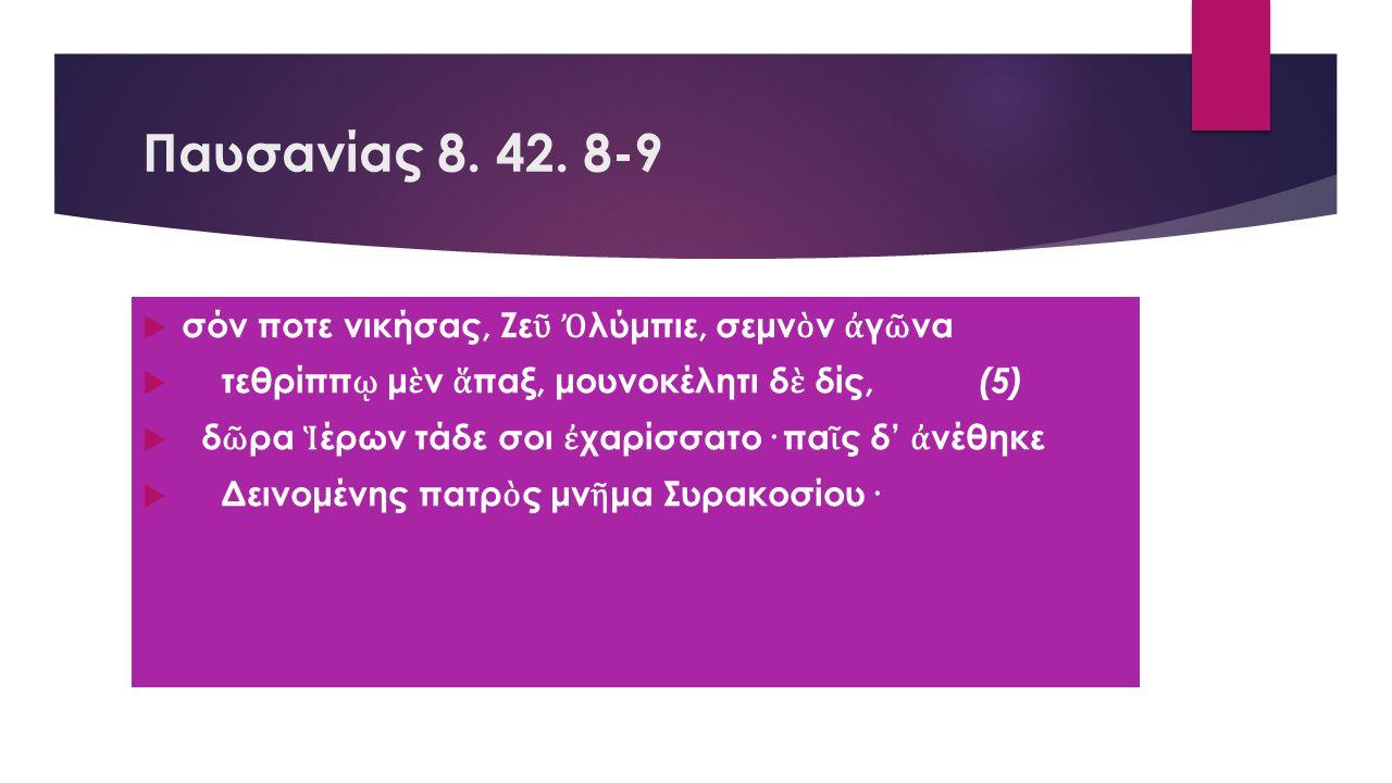 Παυσανίας 8. 42. 8-9 σόν ποτε νικήσας, Ζεῦ Ὀλύμπιε, σεμνὸν ἀγῶνα