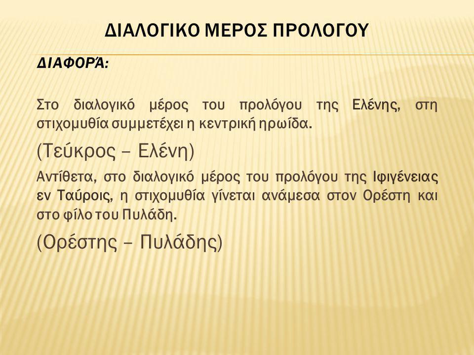 ΔΙΑΛΟΓΙΚΟ ΜΕΡΟΣ ΠΡΟΛΟΓΟΥ