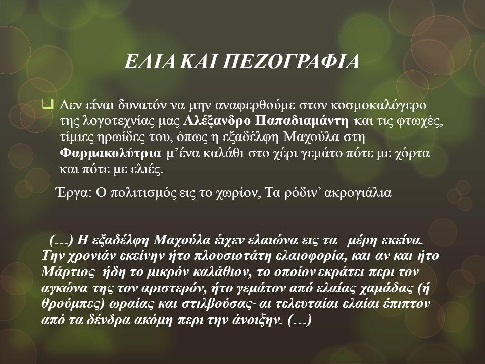 ΕΛΙΑ ΚΑΙ ΠΕΖΟΓΡΑΦΙΑ