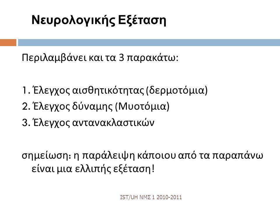 Νευρολογικής Εξέταση Περιλαμβάνει και τα 3 παρακάτω: