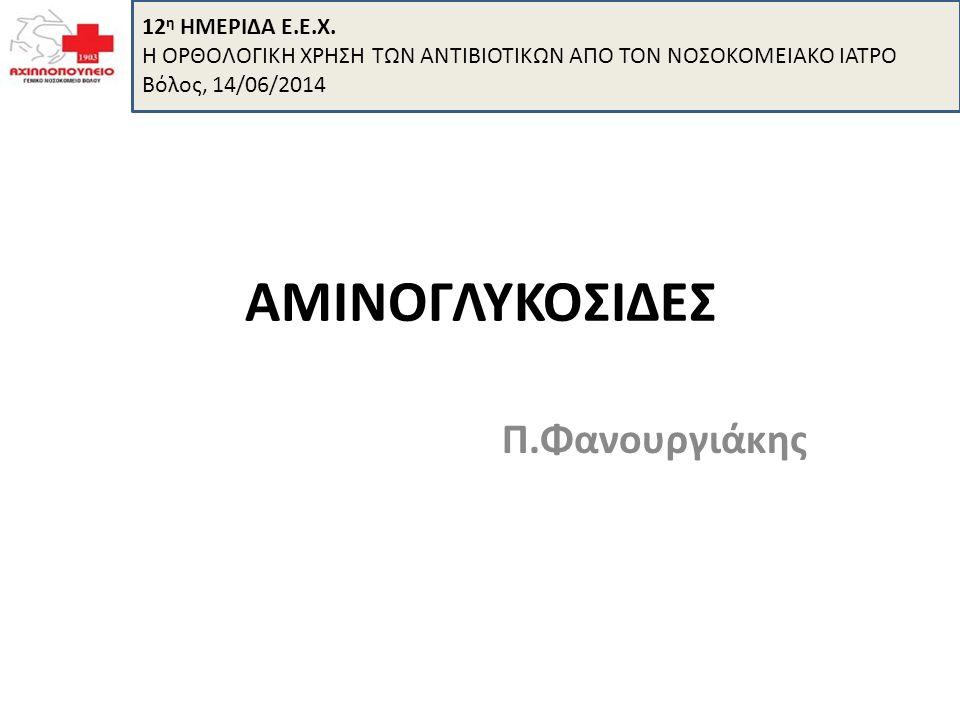 ΑΜΙΝΟΓΛΥΚΟΣΙΔΕΣ Π.Φανουργιάκης 12η ΗΜΕΡΙΔΑ Ε.Ε.Χ.