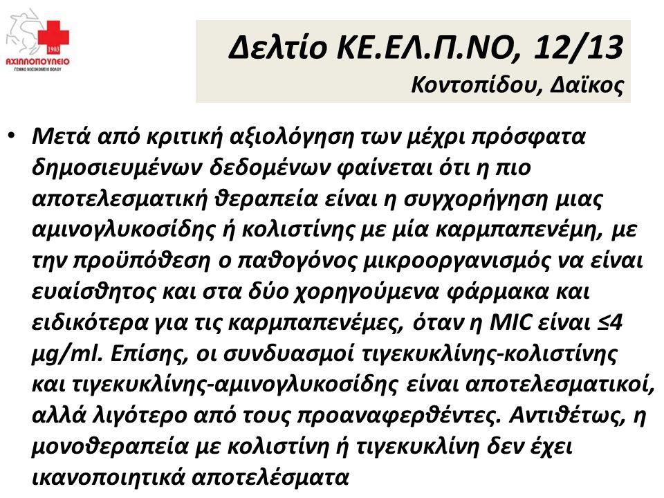 Δελτίο ΚΕ.ΕΛ.Π.ΝΟ, 12/13 Κοντοπίδου, Δαϊκος