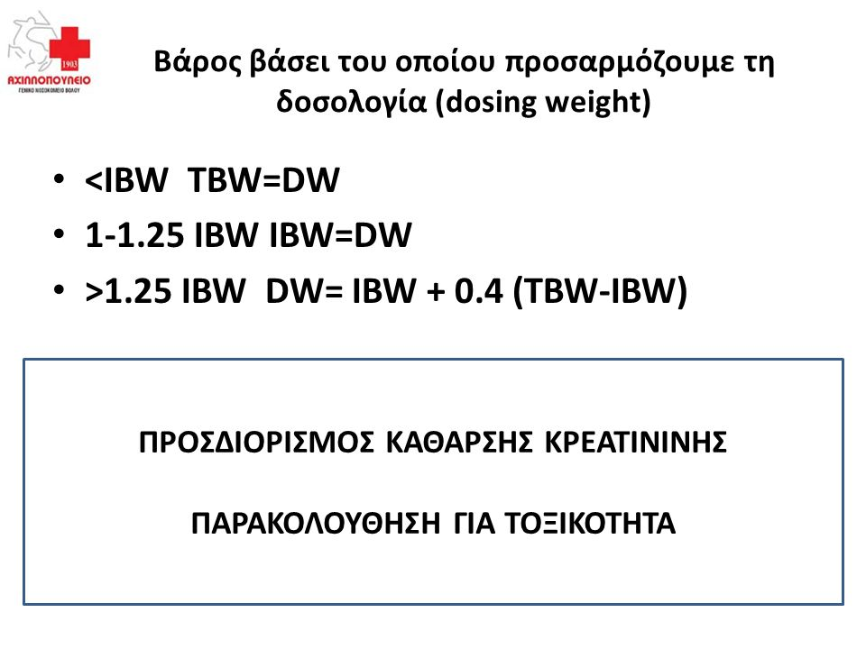 Βάρος βάσει του οποίου προσαρμόζουμε τη δοσολογία (dosing weight)