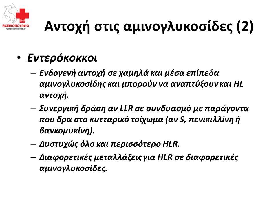 Αντοχή στις αμινογλυκοσίδες (2)