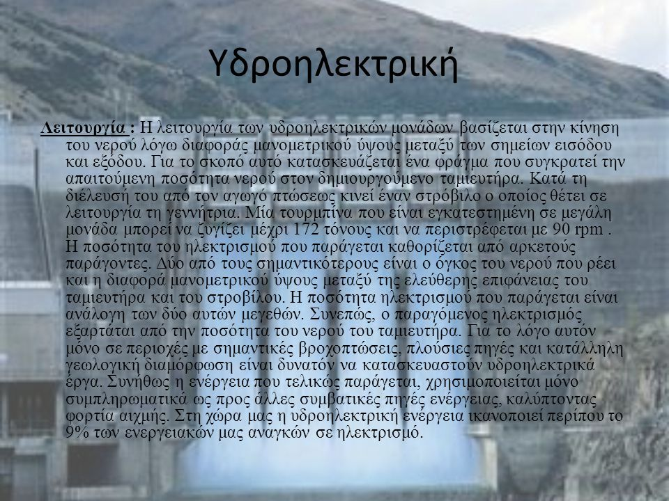Υδροηλεκτρική