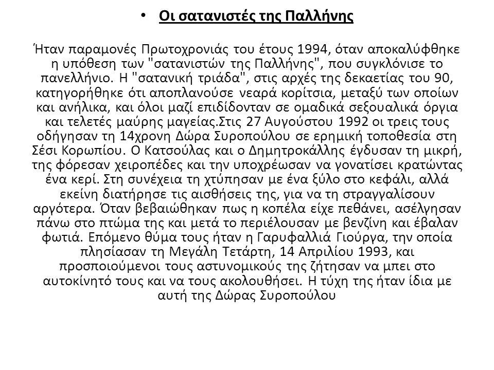 Οι σατανιστές της Παλλήνης